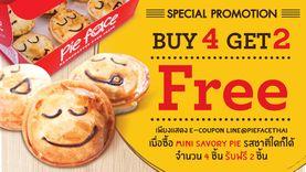 พายเฟสซ์ @ สยามพารากอน พร้อมเสิร์ฟความอร่อย  จัดโปรฯ พิเศษต้อนรับการกลับมา ซื้อ 4 ฟรี 2