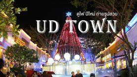 ดูไฟ ปีใหม่ ถ่ายรูปสวย ต้นคริสต์มาส ยูดี ทาวน์ อุดรธานี