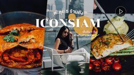 รูทกิน 1 วัน ไอคอนสยาม กับ 5 ร้านอร่อย ห้ามพลาด ที่เที่ยวใหม่กรุงเทพ ริมแม่น้ำเจ้าพระยา (มีคลิป)