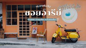 15 คาเฟ่ ร้านกาแฟ ซอยอารีย์ น่านั่งชิล ถ่ายรูปสวย ครบ จบในซอยเดียว
