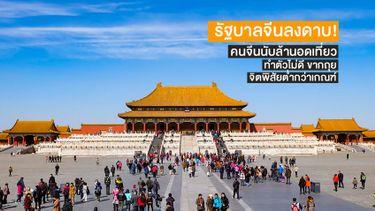 รัฐบาลลงดาบ! ชาวจีนนับล้านอดเที่ยว สังเวย Social Credit Score ต่ำกว่าเกณฑ์