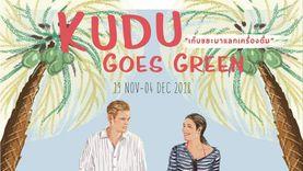 โรงแรมเคปกูดู และคาเฟ่ แคนทารี ชวนร่วมกิจกรรม KUDU GOES GREEN  เก็บขยะรีไซเคิล แลกเครื่องด