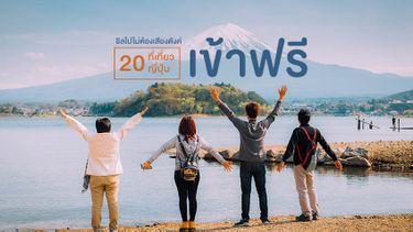 20 ที่เที่ยวเข้าฟรี ในญี่ปุ่น เข้าชมได้ไม่ต้องเสียตังค์สักแดงเดียว !