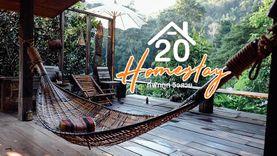 รวม 20 โฮมสเตย์ ทั่วไทย ที่พักถูก วิวสวย ชิลยาวๆ