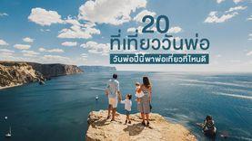 20 ที่เที่ยววันพ่อ วันพ่อ พาพ่อเที่ยวที่ไหนดี ?