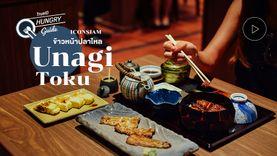 ปักหมุด ร้านอร่อยไอคอนสยาม Unagi Toku ข้าวหน้าปลาไหล ระดับตำนาน ส่งตรงจากโตเกียว