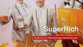 ช็อปกระจาย ไร้เงินสด ! SuperRich เปิดตัว บัตรเดบิต Visit Thailand Card รูดฟิน คิดเลทตามจริง