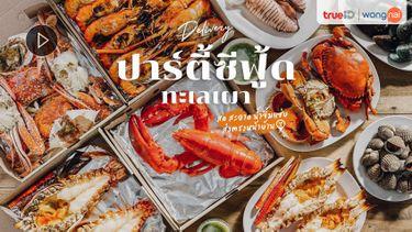 ปาร์ตี้ ซีฟู้ด ทะเลเผา ร้านอร่อย เดลิเวอรี่ ฟินกับอาหารทะเลสดๆ ไซส์โต ส่งถึงหน้าบ้าน (มีคลิป)