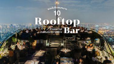 10 Rooftop Bar ในกรุงเทพ วิวสวย สุดโรแมนติก สายแฮงค์เอาท์ห้ามพลาด ช่วงปีใหม่ 2019 นี้