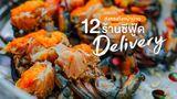 12 ร้านซีฟู้ด อาหารทะเล เดลิเวอรี่ ส่งตรงความสดจากทะเล ถึงหน้าบ้าน