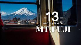 13 จุดถ่ายรูปสวย กับ ภูเขาไฟฟูจิ เที่ยวญี่ปุ่น แอ๊คท่าเท่ แชะรัวไป