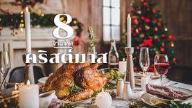 8 จานเด็ด เทศกาลคริสต์มาสจากรอบโลก วันนี้เขากินอะไรกัน?