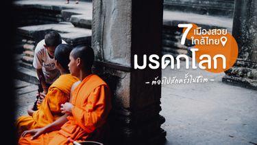 7 เมือง มรดกโลก เที่ยวต่างประเทศ ใกล้ไทย ในชีวิตนี้ต้องไปให้ได้สักครั้ง