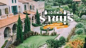 10 ที่พักราชบุรี เที่ยวใกล้กรุงเทพ ฟีลดี เหมือนไปเที่ยวเมืองนอก ถ่ายรูปสวยวนไป !