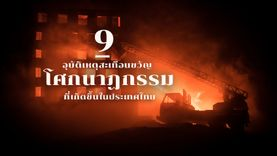 9 โศกนาฏกรรม อุบัติเหตุสะเทือนขวัญที่เกิดขึ้นในประเทศไทย