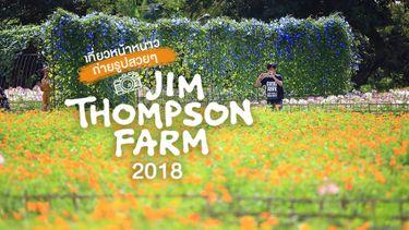 เปิดฟาร์มแล้วจ้า จิม ทอมป์สัน ฟาร์มทัวร์ 2561 แซ่บนัว หัวม่วน-อีสาน โอชา เที่ยวโคราช ถ่ายรูปสวย