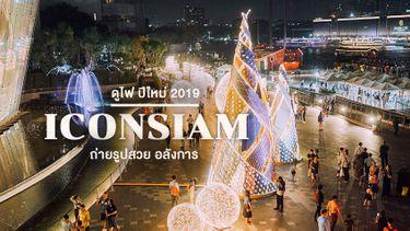 ดูไฟ ปีใหม่ ไอคอนสยาม ถ่ายรูปสวยๆ ในงาน แบงค็อก อิลลูมิเนชั่น แอท ไอคอนสยาม อลังการขบวนต้นคริสต์มาสเอกลักษณ์ไทย