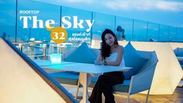 Rooftop พัทยา สุดโรแมนติก The Sky 32 แฮงค์เอ้าท์กับเลานจ์หรู ท่ามกลางแสงดาว