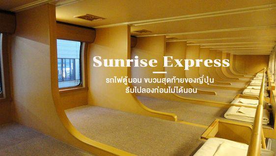 รถไฟตู้นอน ขบวนสุดท้ายของญี่ปุ่น Sunrise Express รีบไปลองก่อนไม่ได้นอน