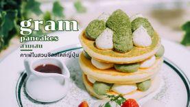 gram pancakes แกรม แพนเค้ก สามเสน คาเฟ่ในสวน บรรยายกาศสุดชิลสไตล์ญี่ปุ่น