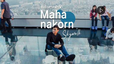 Mahanakhon Skywalk ที่เที่ยวใหม่กรุงเทพ ชมวิวดาดฟ้า พร้อมพระอาทิตย์ตก ยอดตึกสูงที่สุดในไทย (มีคลิป)