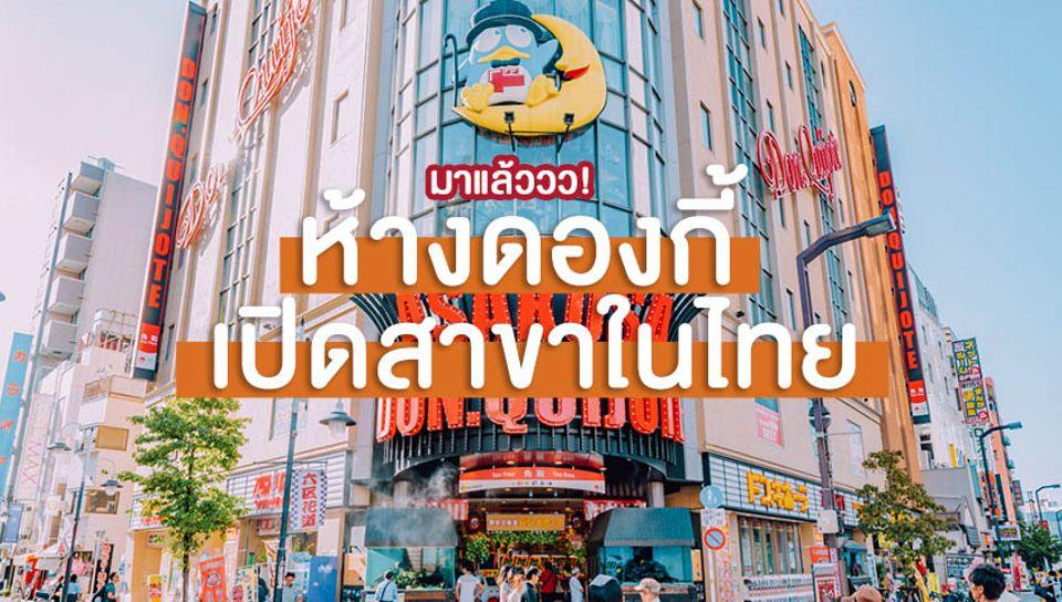 มาหาแล้วนะ! ห้างดองกี้ เปิดสาขาในไทย รวมสินค้าและของกินจากญี่ปุ่นแบบครบๆ