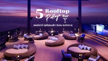 5 Rooftop Bar พัทยา แฮงค์เอาท์ สุดโรแมนติก รับลม ชมวิวทะเล