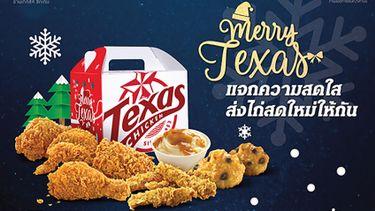 เท็กซัส ชิคเก้น โปรโดนๆ ชุด Merry Texas ในเทศกาลคริสต์มาสและปีใหม่