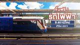 ขึ้นฟรี! รถไฟฟ้า 9 สถานีใหม่ สายสุขุมวิท ช่วงสำโรง - เคหะฯ วันนี้-เมษายน 2562