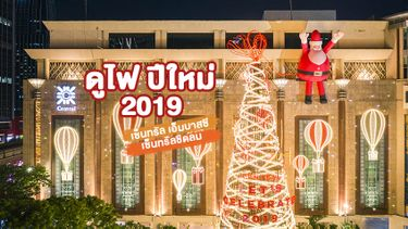 เซ็นทรัล เอ็มบาสซี เซ็นทรัลชิดลม ชวนถ่ายรูปสวย ดูไฟ ปีใหม่ 2019 พร้อมกองทัพซานต้า