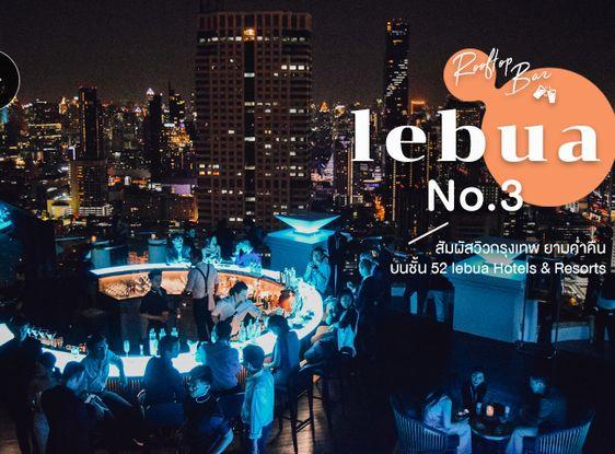 จิบเครื่อมดื่ม รับลมหนาว บน Rooftop Bar โซน lebua No.3 พร้อมวิวกรุงเทพ สุดโรแมนติก (มีคลิป)