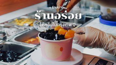 7 ร้านอร่อย กรุงเทพ ฟีลไต้หวัน อร่อยได้ ไม่ต้องบินไปกินไกล ฟินแน่นอน