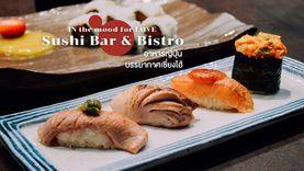 แฮงค์เอาท์ ร้านอาหารญี่ปุ่น บรรยากาศเซี่ยงไฮ้  IN the mood for LOVE : Sushi Bar & Bistro เอกมัยซอย 1