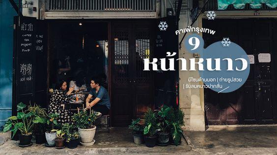 นั่งหนาวปากสั่น ! 9 คาเฟ่ ร้านกาแฟ มีโซน Out Door นั่งรับลมหนาว ในกรุงเทพ