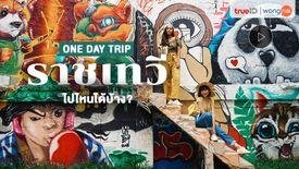 One Day Trip กรุงเทพฯ 1 วัน เดินเที่ยวราชเทวี ไปไหนได้บ้าง ? (มีคลิป)