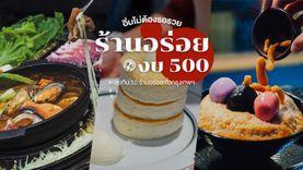 ไม่ต้องรอรวย ! 10 ร้านอร่อย กรุงเทพ มีเงินแค่ 500 บาท ก็อร่อยได้ ฟินครบทั้งคาว และหวาน