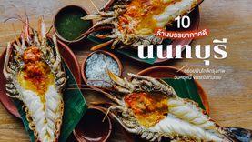 10 ร้านอร่อย นนทบุรี บรรยากาศดี ริมแม่น้ำเจ้าพระยา วันหยุดนี้ต้องไป