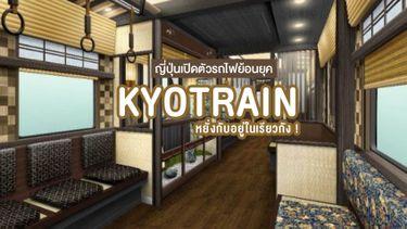 เปิดตัวรถไฟ Kyotrain ขบวนรถย้อนยุค สไตล์ญี่ปุ่นแท้ๆ นึกว่าอยู่ในเรียวกัง !