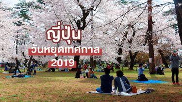 วันหยุดเทศกาล ญี่ปุ่น ประจำปี 2019 ไปช่วงไหนติดอะไร ต้องดู !