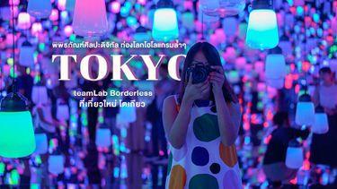 ที่เที่ยวใหม่ โตเกียว teamLab Borderless พิพิธภัณฑ์ศิลปะดิจิทัล ท่องโลกโฮโลแกรมล้ำๆ (มีคลิป)