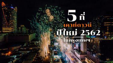 รวม 5 ที่เคาท์ดาวน์ ปีใหม่ 2562 ในกรุงเทพ ส่งท้ายปีเก่า ต้อนรับปีใหม่ !
