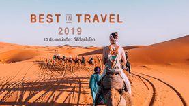 10 ประเทศน่าเที่ยว ที่ดีที่สุดในโลก ปี 2019 โดย Lonely planet