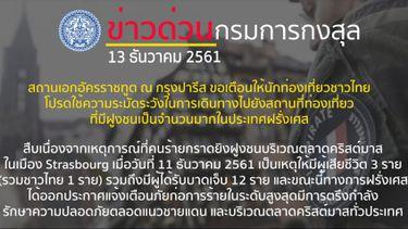 สถานทูตกรุงปารีส ประกาศเตือนนักท่องเที่ยวชาวไทย ใช้ความระมัดระวังในการเดินทางในประเทศฝรั่งเศส