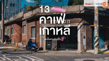 13 คาเฟ่ ร้านกาแฟ เกาหลี ถ่ายรูปสวย โอปป้านั่งเยอะ ต้องรีบไปเช็คอิน
