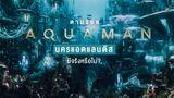 ตามรอย Aquaman นครแอตแลนติส มีจริงหรือไม่? อาณาจักรใต้น้ำที่หายสาบสูญ