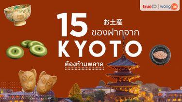 15 ของฝากเกียวโต ต้องห้ามพลาด เที่ยวญี่ปุ่นคราวนี้ ช้อปของดีเพลินๆ