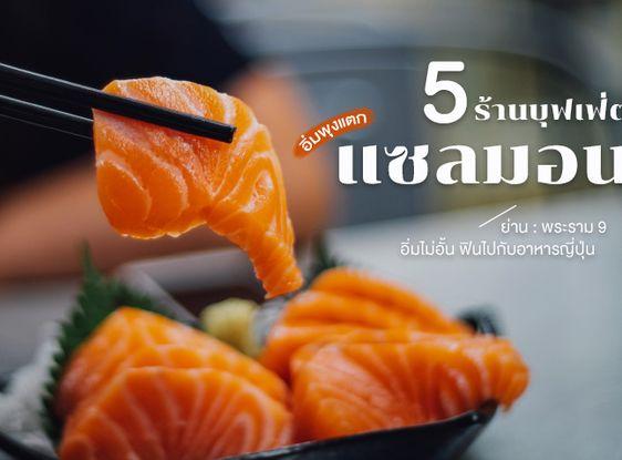 5 ร้านบุฟเฟ่ต์อาหารญี่ปุ่น พระราม 9 เมนูแซลมอน เสิร์ฟไม่อั้น ฟินจุกๆ