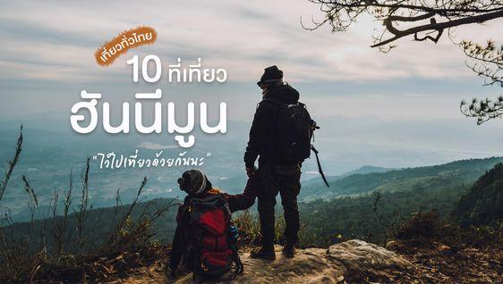 แต่งเสร็จแล้วไปไหน ? 10 ที่เที่ยวไทย ฮันนีมูน ถ่ายรูปสวย ฟีลโรแมนติก เอาใจคนมีคู่