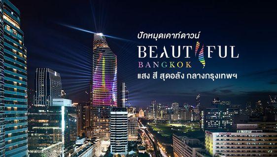 ปักหมุดเคาท์ดาวน์ Beautiful Bangkok ต้อนรับปีใหม่ 2019 แสง สี สุดอลัง กลางกรุงเทพ