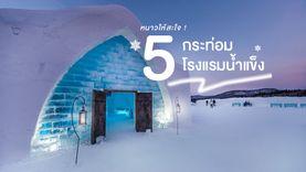 หนาวให้สะใจ ! 5 กระท่อม โรงแรมน้ำแข็ง ที่ต้องไม่พลาดในหน้าหนาวนี้